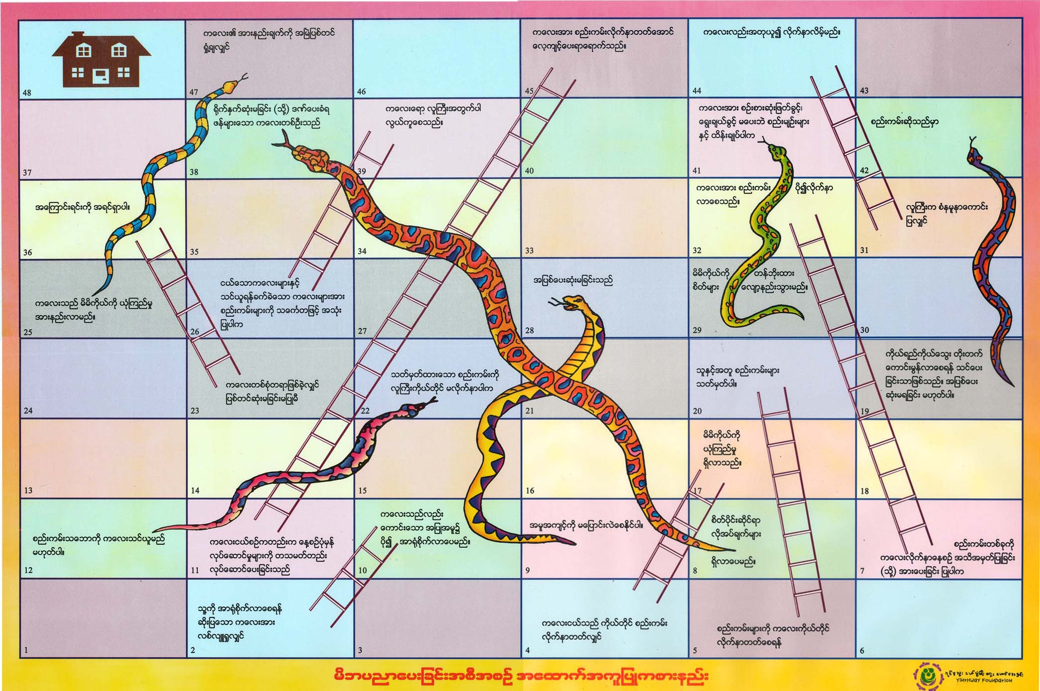 snakes and ladders template pdf - snake and ladder game board to print new calendar